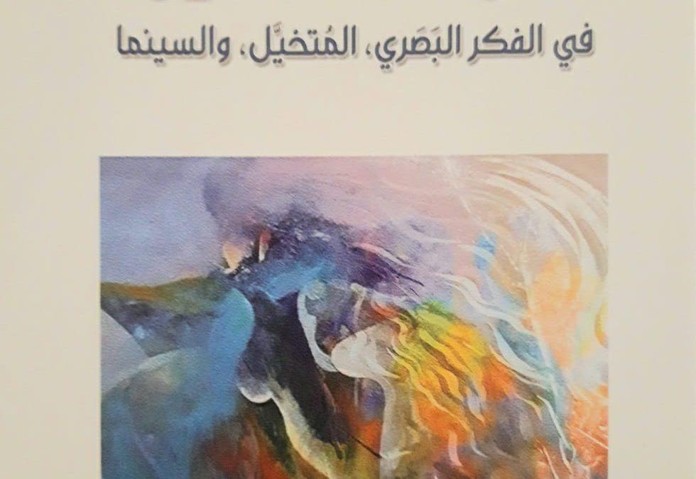 محمد نور الدين أفاية يصدر كتابه «معرفة الصورة، في الفكر البصري، المُتخيَّل، السينما»