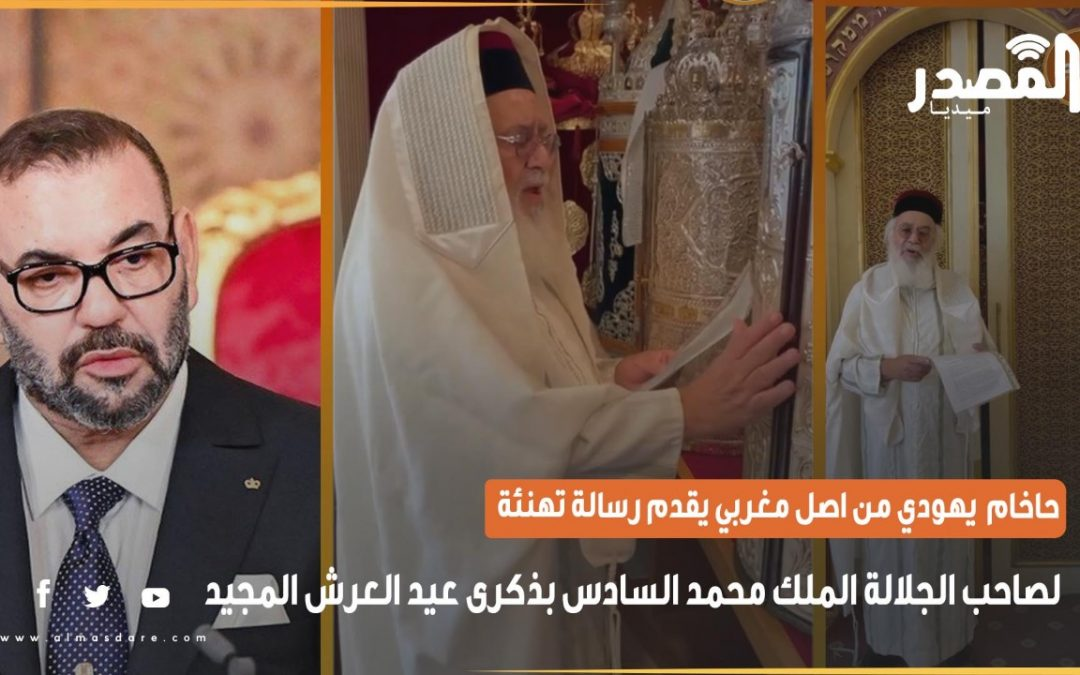 حاخام يهودي من اصل مغربي يقدم رسالة تهنئة لصاحب الجلالة الملك محمد السادس بذكرى عيد العرش المجيد