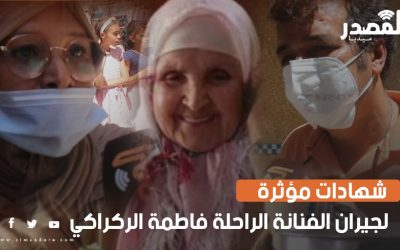 شهادات مؤثرة لجيران الفنانة الراحلة فاطمة الركراكي