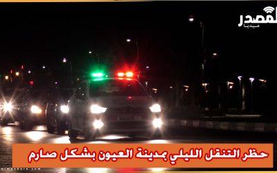 حظر التنقل الليلي بمدينة العيون بشكل صارم