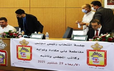 محمد الحمامي انتخب رئيساً لمقاطعة بني مكادة بطنجة
