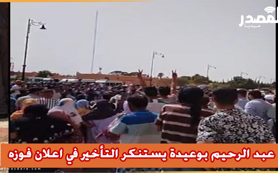 عبد الرحيم بوعيدة يستنكر التأخير في اعلان فوزه