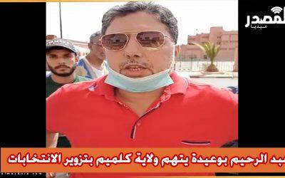 عبد الرحيم بوعيدة يتهم ولاية كلميم بتزوير الانتخابات