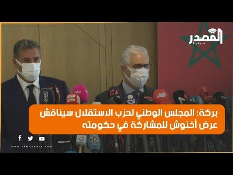بركة: المجلس الوطني لحزب الاستقلال سيناقش عرض أخنوش للمشاركة في حكومته