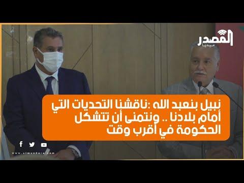نبيل بنعبد الله :ناقشنا التحديات التي أمام بلادنا .. ونتمنى أن تتشكل الحكومة في أقرب وقت