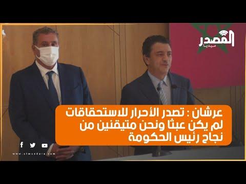 عرشان : تصدر الأحرار للاستحقاقات لم يكن عبثا ونحن متيقنين من نجاح رئيس الحكومة