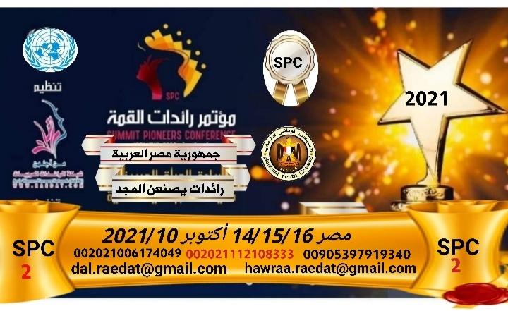 """مصر تستضيف المؤتمر الدولي الثاني لشبكة رائدات عربيات تحت شعار """"رائدات يصنعن المجد"""""""