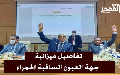 تفاصيل ميزانية مجلس جهة العيون الساقية الحمراء