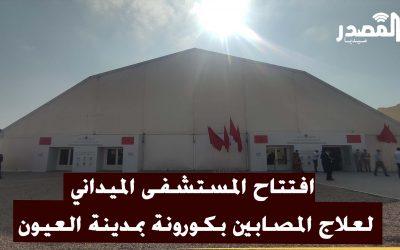 افتتاح المستشفى الميداني لعلاج المصابين بكورونة بمدينة العيون