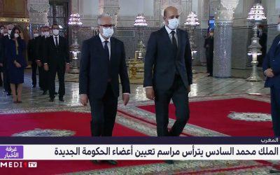 الملك محمد السادس يترأس مراسم تعيين أعضاء الحكومة الجديدة