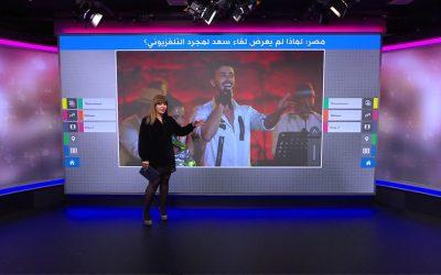 بعد حملة ضد استضافة سعد لمجرد في مصر..هل خضعت قناة مصرية لضغوط رواد مواقع التواصل؟