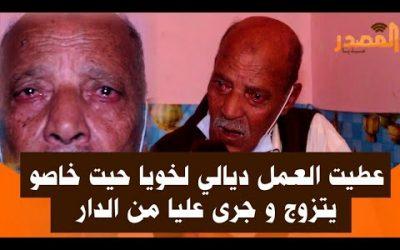 با أحمد يطلب العيش الكريم .. عاش التشرد و هادي هي قصتو